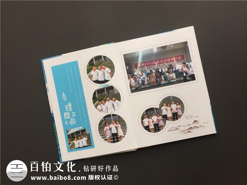 同学聚会纪念册设计-大多数人选择制作同学纪念册的方法第5张-宣传画册,纪念册设计制作-价格费用,文案模板,印刷装订,尺寸大小