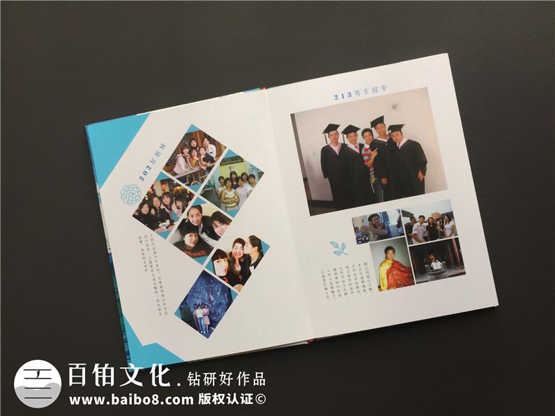 同学聚会纪念册策划-教你如何设计高端的聚会纪念册第7张-宣传画册,纪念册设计制作-价格费用,文案模板,印刷装订,尺寸大小