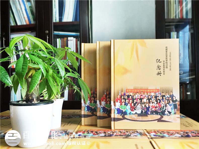 高中同学毕业聚会纪念册制作的感悟 记录高中学习时光!