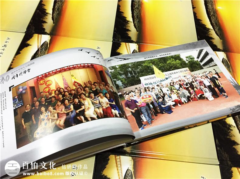阆中中学-毕业四十周年聚会纪念册-同学会相册