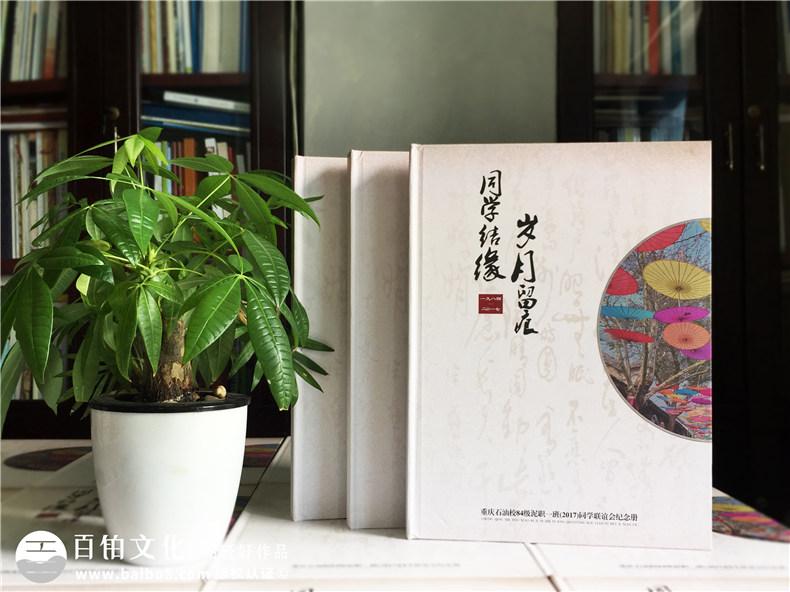 重庆石油校-22周年同学聚会纪念册-同学会相册