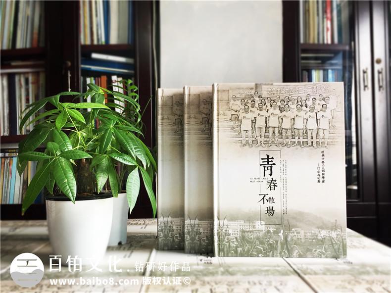 22周年同学聚会纪念册_通讯录定制_吹角中学