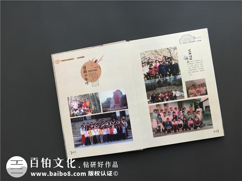 同学们的青春纪念册制作 聚会纪念册记录精彩青春!