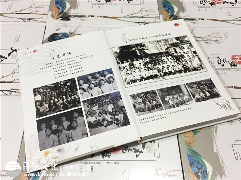 40周年同学会纪念册装订印刷-聚会相册定制,天不老情难忘-瑞丽一中