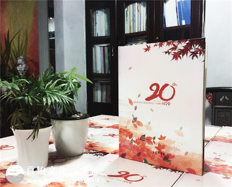 威远中学二十周年同学聚会纪念册|成都相册定制