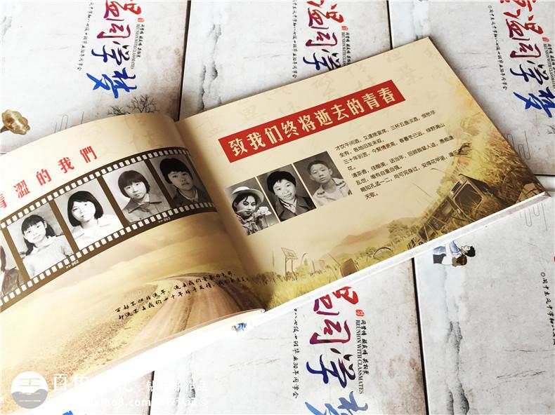 老同学聚会相册配文字-毕业三十周年同学聚会纪念册-阆中东风中学