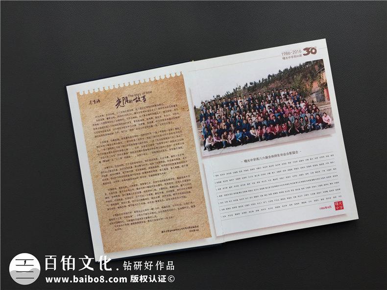 毕业三十年同学聚会相册的意义-30年同学会相册制作-绵阳曙光中学