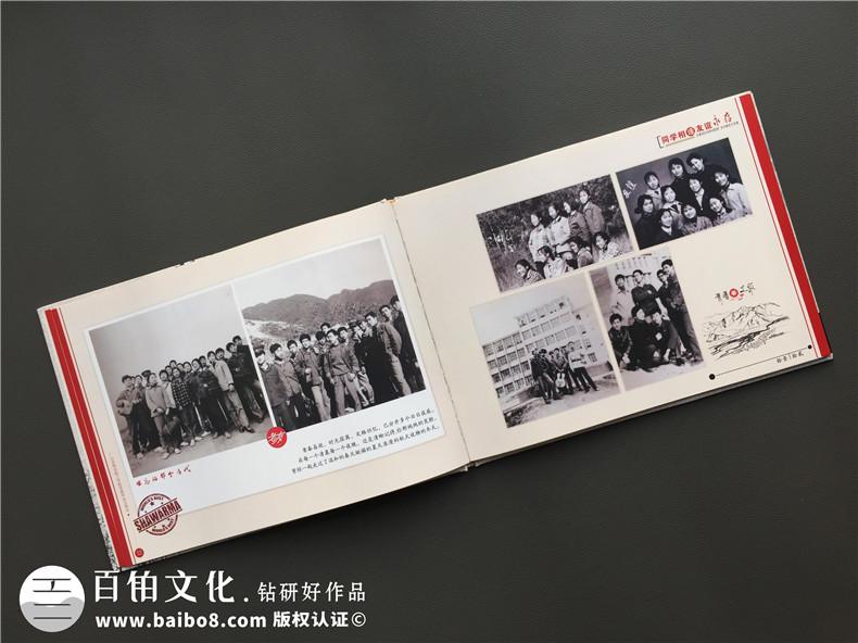 35年同学聚会相册精简卷首语前言文案-同学照片集煽情诗-广元技校