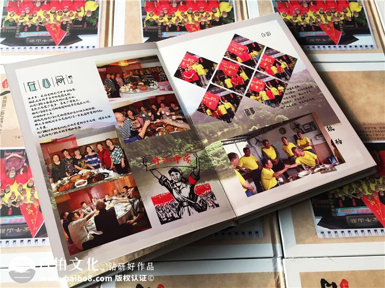 同学聚会纪念册包含哪些内容,板块划分-达州开江中学67级毕业50年
