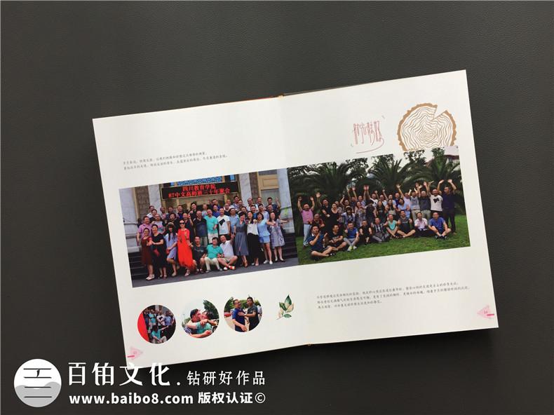 毕业30周年同学聚会纪念册唯美文字分享,猛回首