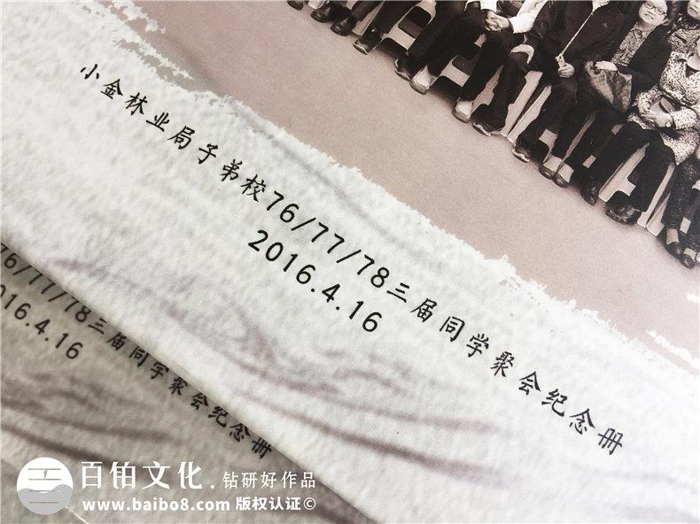 如何制作聚会纪念册,同学会影集定做-四川阿坝州子弟校毕业40周年