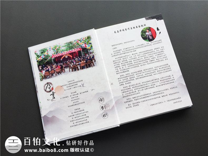 同学相聚纪念册:制作同学纪念册 酿造友好友谊!