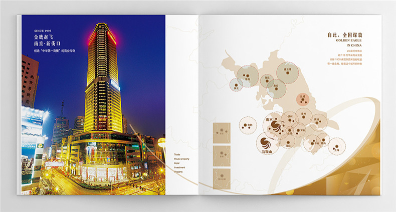 商业广场楼书设计-房地产企业招商投资宣传画册设计制作案例赏析!