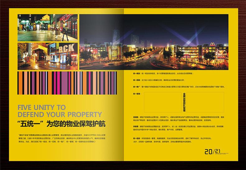 真正高端的房地产企业宣传画册设计 摆脱创意文案 广告照样牛逼!