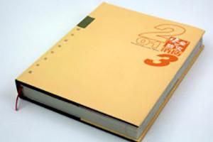 安全消防年集-成都年鉴年集设计制作