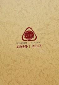 《上海年鉴2013》实例欣赏-成都年鉴年集编辑制作