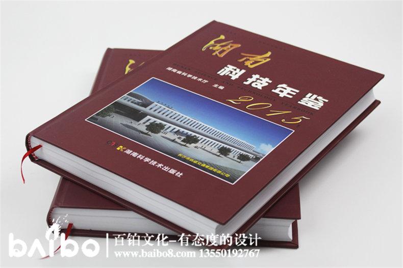 科技年鉴2015精装书|成都年集制作