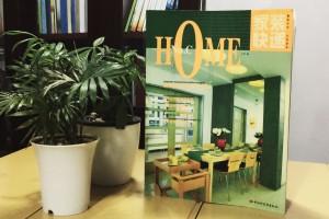 《家装快递》家居类杂志印刷装订-期刊设计制作