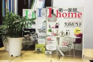 《第一家居》杂志期刊印刷装订-公司内刊设计