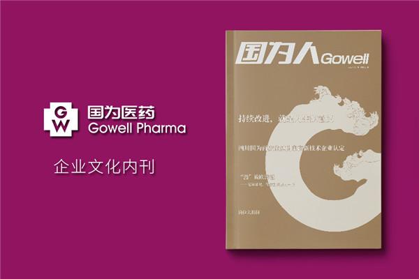 企业文化宣传刊物-公司内部内刊设计及印刷
