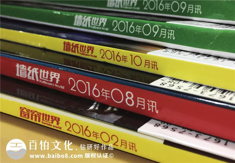 窗帘世界-成都招商媒体期刊杂志设计制作