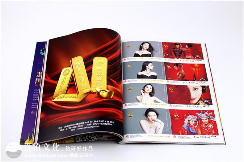 《黄金珠宝世界》期刊印制-成都期刊杂志印制