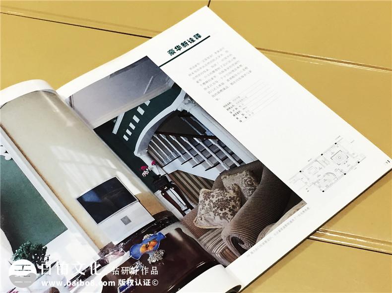 《家装快递》家居类杂志印刷装订|期刊设计制作