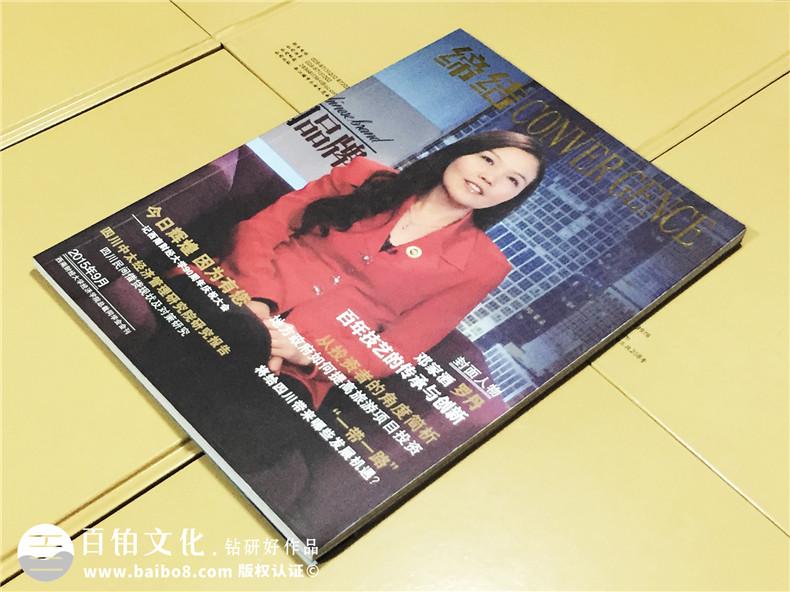 《缔结》期刊杂志印刷制作|企业内刊设计