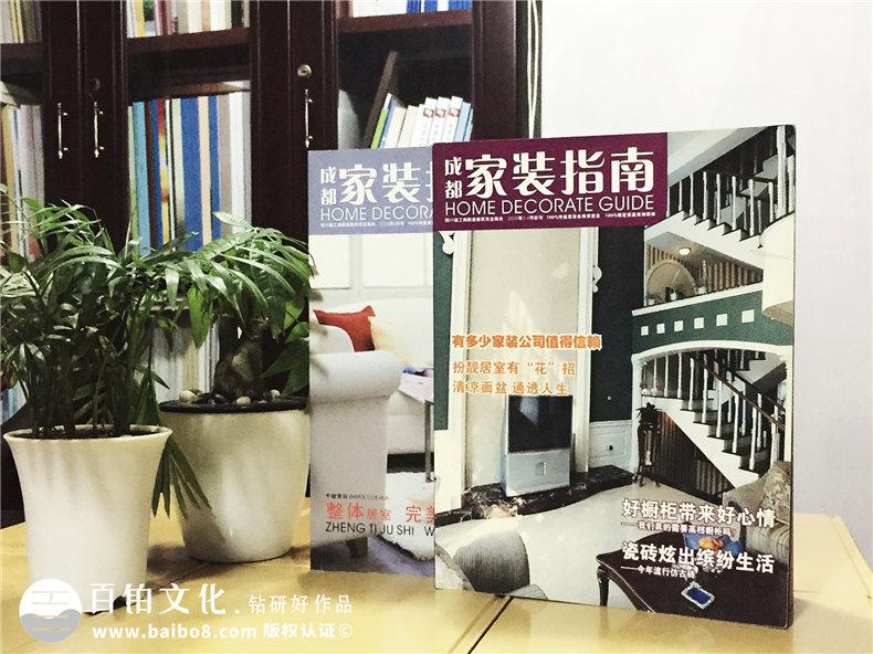 《家装指南》商业杂志排版印刷|企业期刊内刊