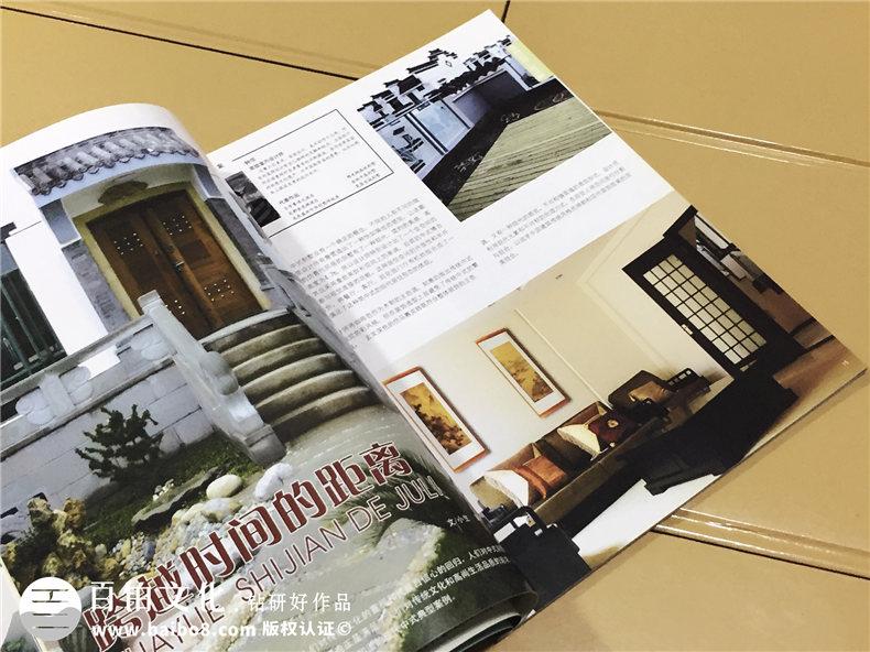《家装指南》商业杂志排版印刷-企业期刊内刊
