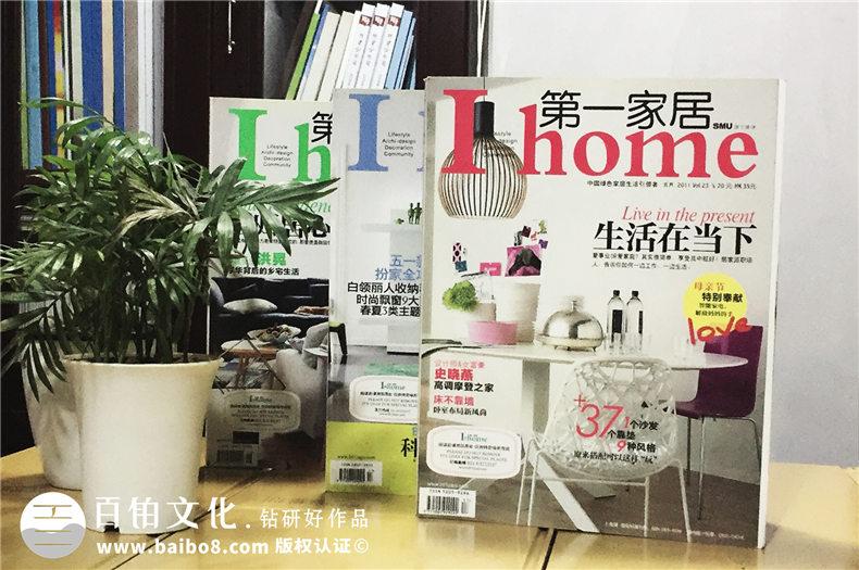 《第一家居》杂志期刊印刷装订|公司内刊设计