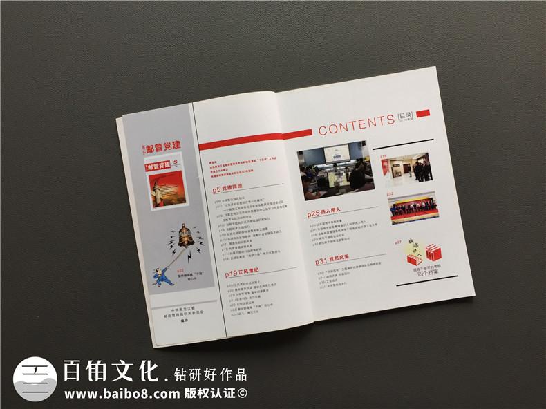 黑龙江邮管局党建活动期刊设计|党建纪念册制作