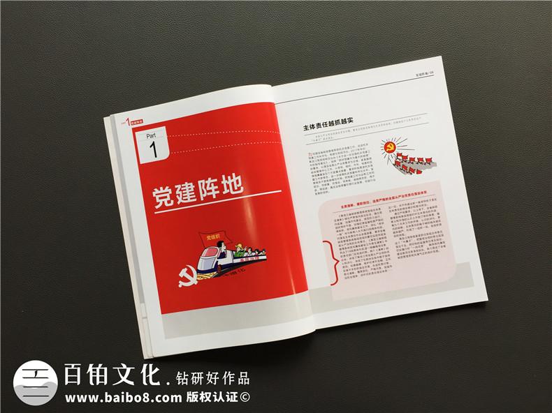 刊首语在企业内刊设计中的喉舌作用,筑品牌文化