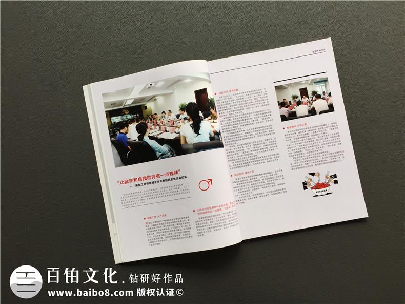 企业内刊主要包含那些内容-杂志板块如何设置