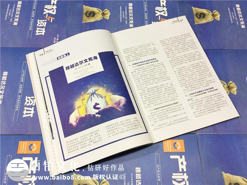 期刊杂志设计-企业内刊制作-杂志设计该注意什么