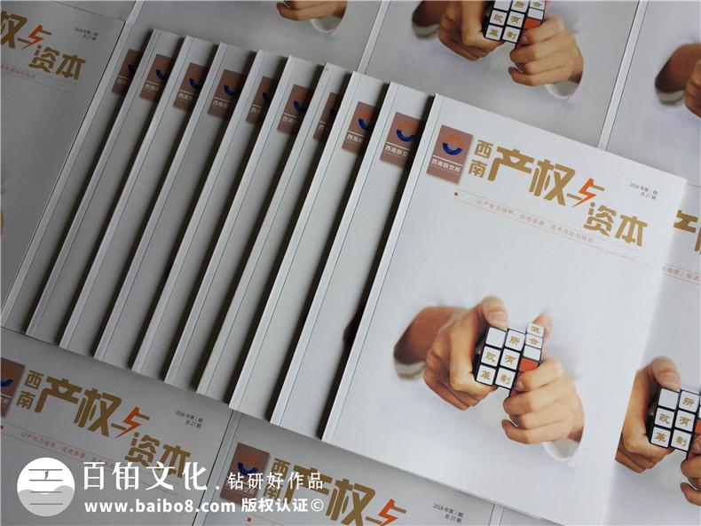 企业内刊设计-期刊杂志制作-阿坝农信内刊