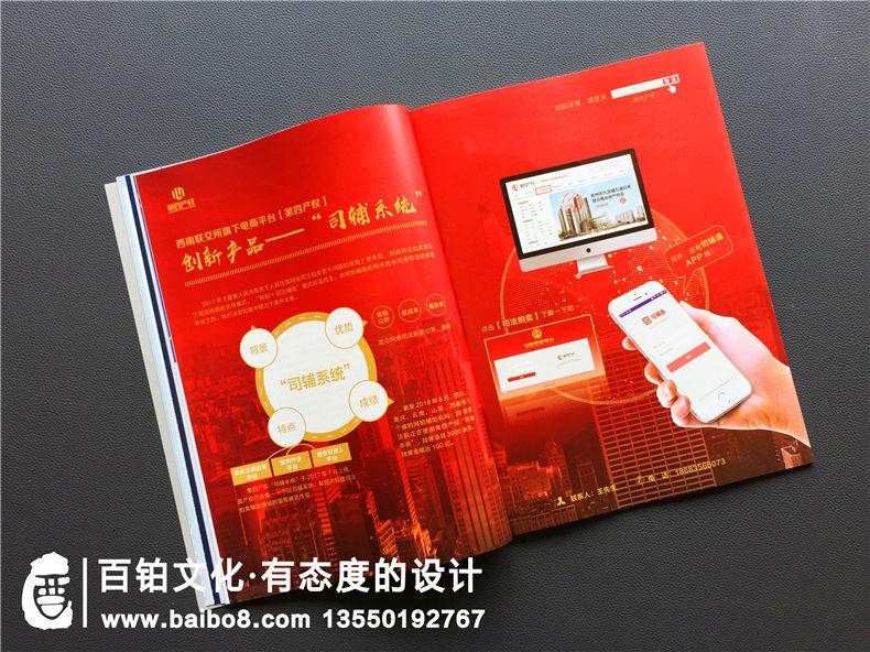 企业内刊设计_期刊杂志制作_阿坝农信内刊