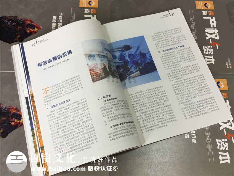 成都哪里有杂志设计公司_企业内刊制作_季刊定制