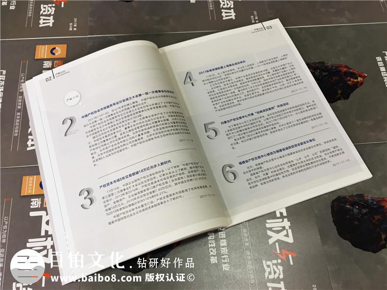 成都哪里有杂志设计公司-企业内刊制作-季刊定制