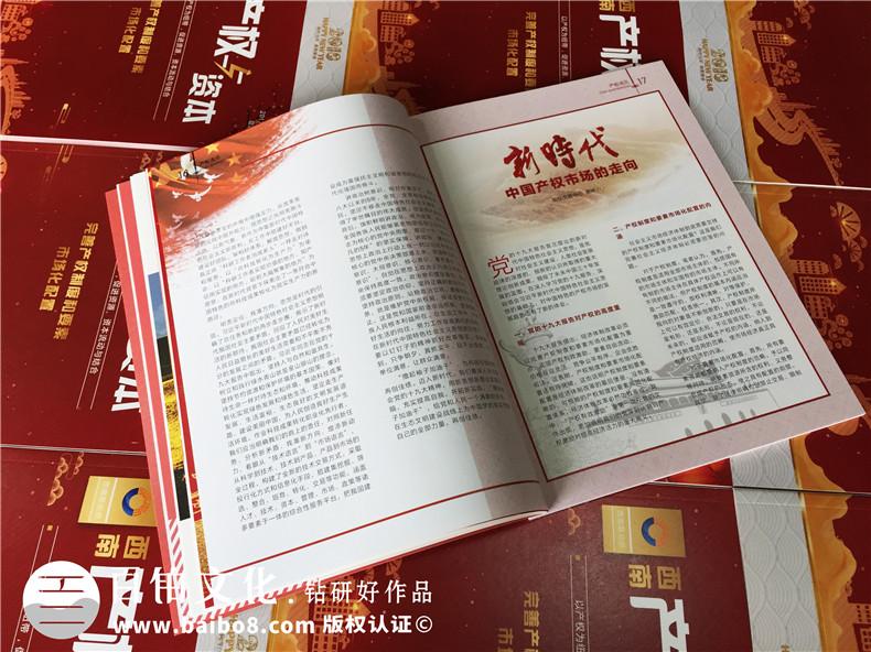 企业内刊设计之贺岁篇_色彩在杂志排版中的应用