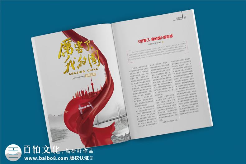 【企业月刊设计】 关于月刊文案和版式设计的两点说明