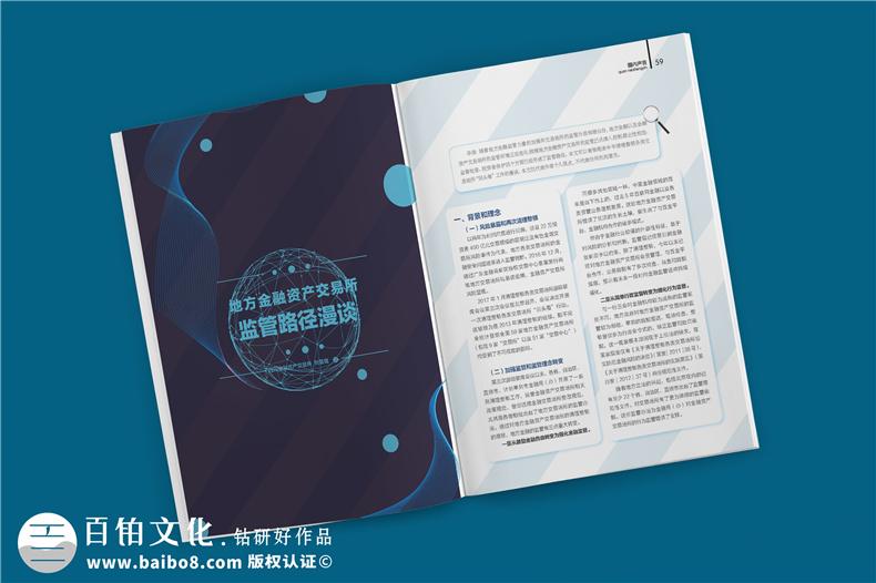 企业内刊制作方法与流程 怎么设计、制作企业内刊?