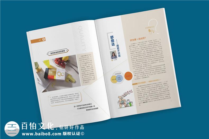 医疗行业期刊杂志排版-企业内部文化刊物制作