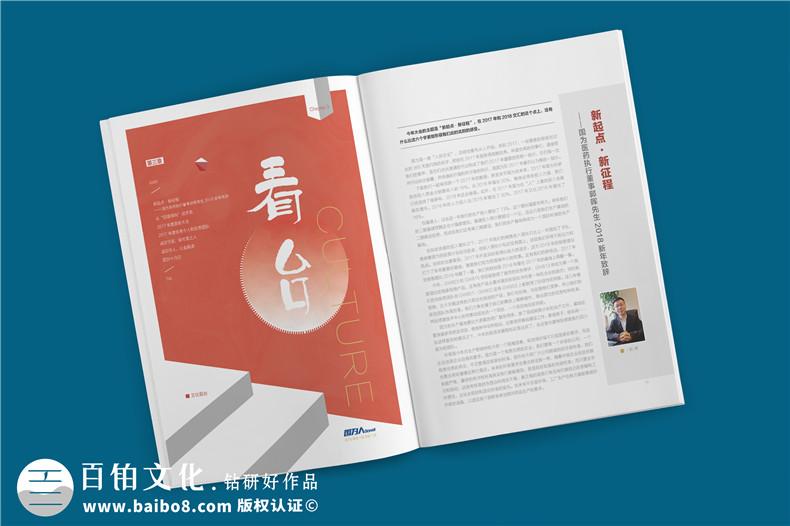 医疗行业期刊杂志排版_企业内部文化刊物制作