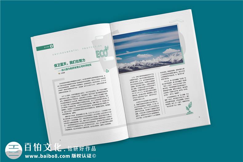 企业刊物杂志设计制作流程_公司文化期刊设计方案-国为医药