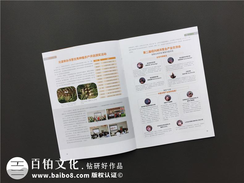 【500强企业】怎样设计公司内部期刊杂志,期刊栏目内容怎么规划