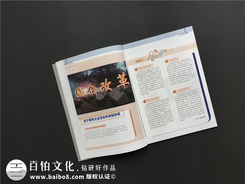 【专业月刊设计排版公司】手把手教你如何做好企业内刊印刷设计图片
