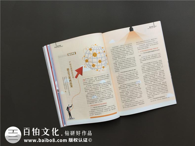 【专业月刊设计排版公司】手把手教你如何做好企业内刊印刷设计
