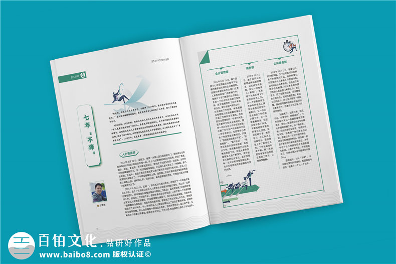 公司杂志设计排版机构-讲解企业杂志内页版式设计要注意哪些内容?