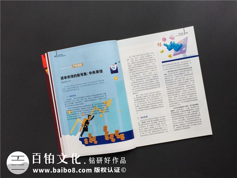 成都内刊制作公司哪家好 还看构想、创办企业内刊的策划设计方案!